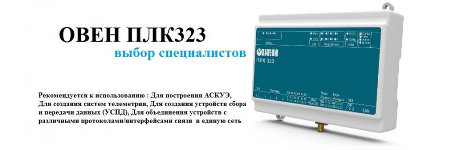 ОВЕН ПЛК323