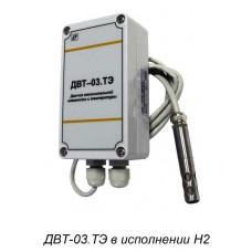 ДВТ-03.ТЭ.Н2.80.2,0