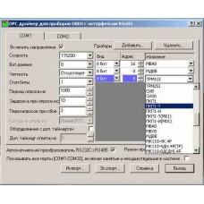 OPC сервер ОВЕН (ModBus, ОВЕН)    —    ОРС драйверы